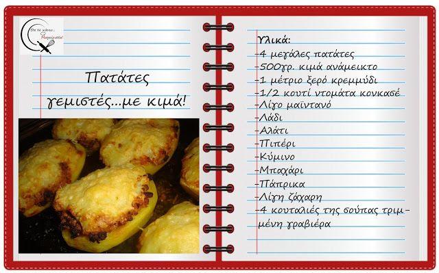 Θα σε κάνω Μαγείρισσα!: Πατάτες γεμιστές...με κιμά