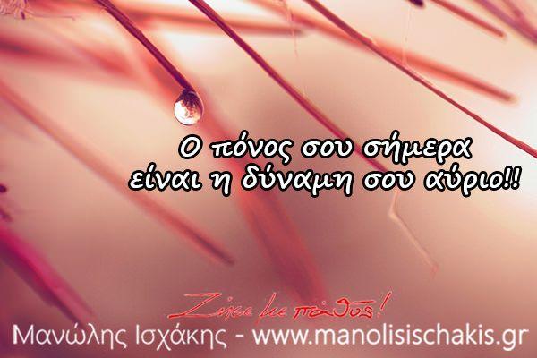 Έχεις νιώσει ποτέ κρίσεις πανικού; Αν ναι κάνε κλικ στο http://www.manolisischakis.gr/exeis-kriseis-panikoy/