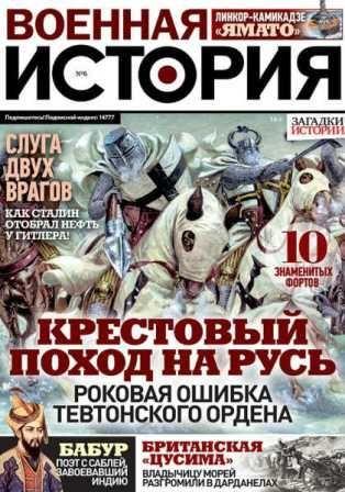 Военная история №6 2017 скачать бесплатно