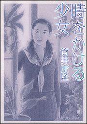 時をかける少女 : 角川文庫(日本文学): 筒井康隆