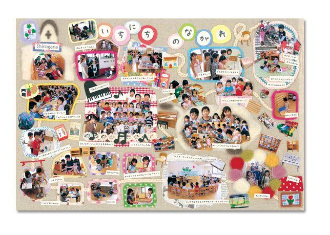 スクラップブッキング風の手作り卒園アルバムの見本の画像 | 卒園アルバムの手作りアイデア、素材集ブログ