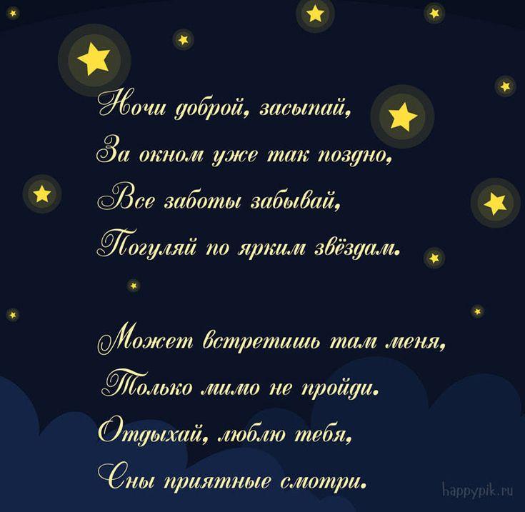 Стихи мужчине пожелания спокойной ночи