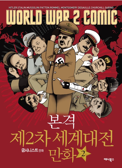 본격 제2차세계대전만화 (전2권). 굽시니스트 (2008-2009. 애니북스)