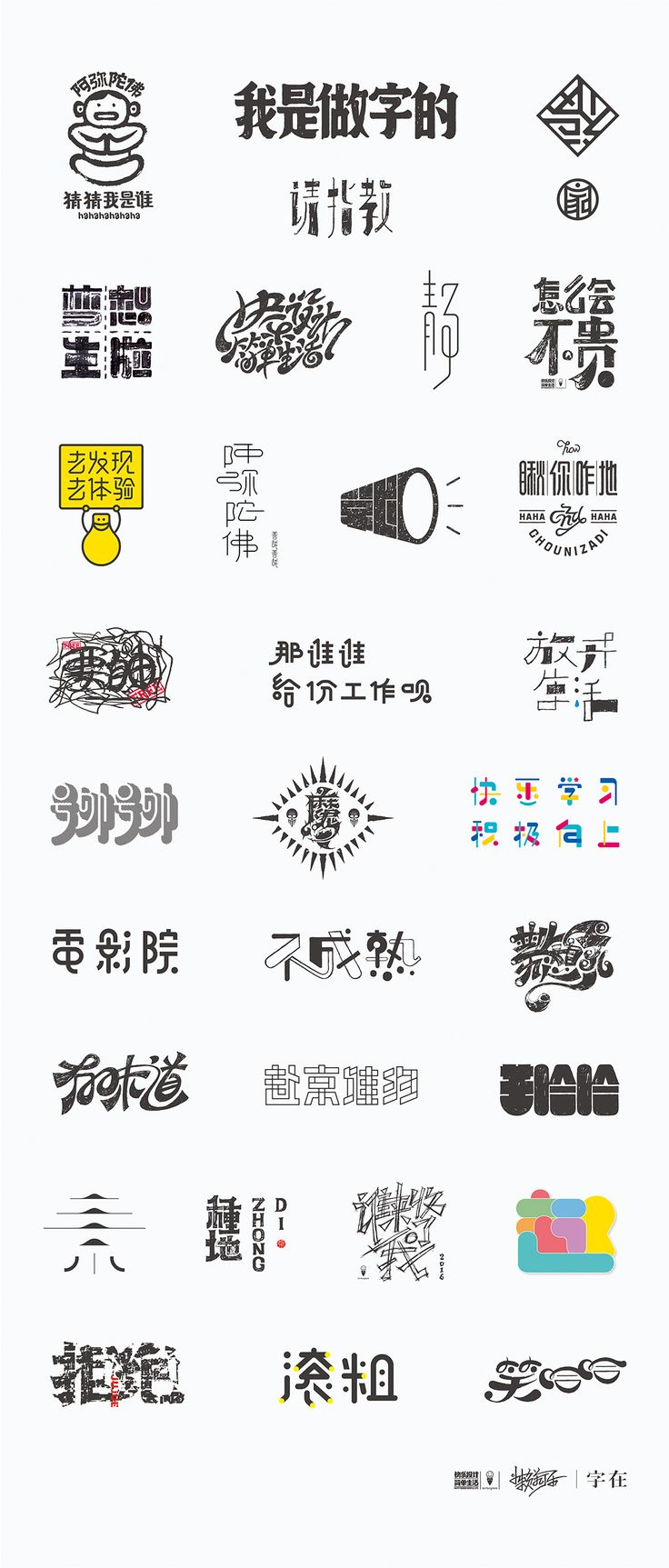 """Check out this @Behance project: """"字在2016"""" https://www.behance.net/gallery/49472839/2016"""