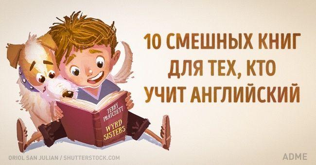 10 невозможно смешных книг для тех, кто учит английский