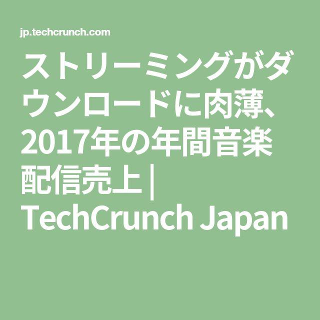 ストリーミングがダウンロードに肉薄、2017年の年間音楽配信売上   TechCrunch Japan