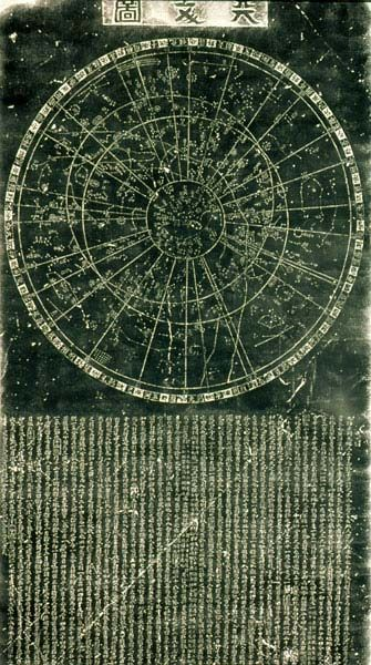 Star map. Ink rubbing of a stele at the Confucian Temple, Suzhou, Jiangsu province. Southern Song dynasty, Chunyou reign, dated 1247.