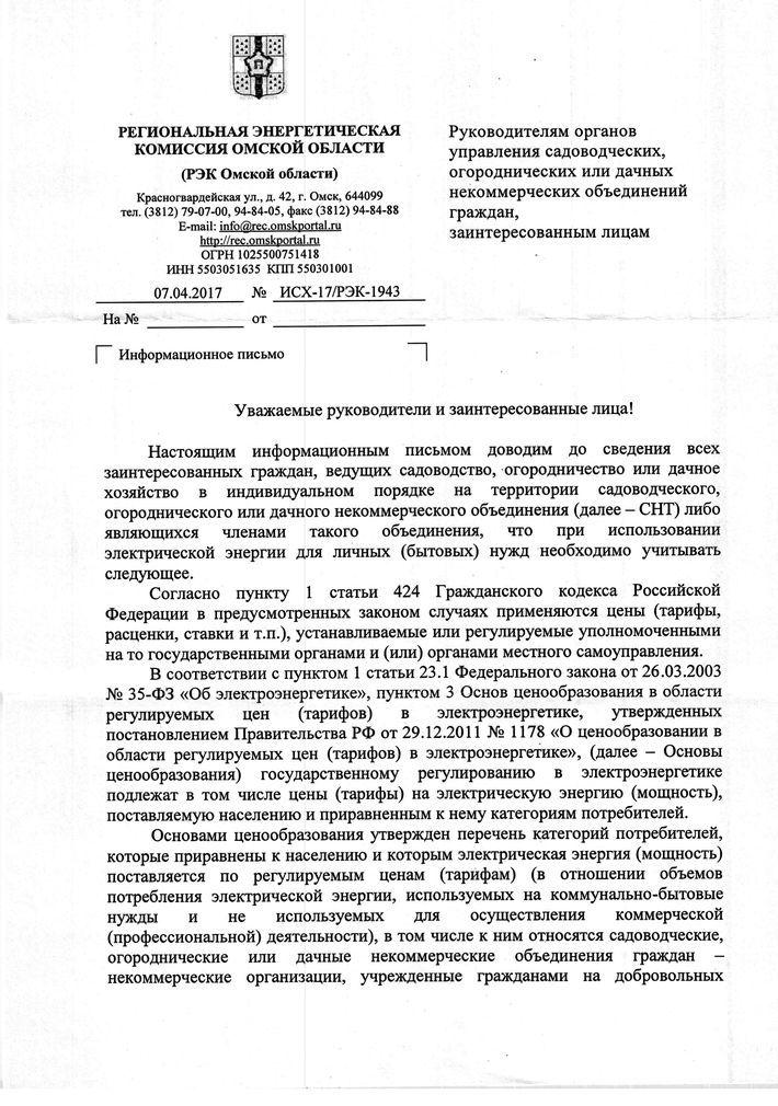 Информационное письмо от Региональной энергетической комиссии Омской области - Омский Союз садоводов