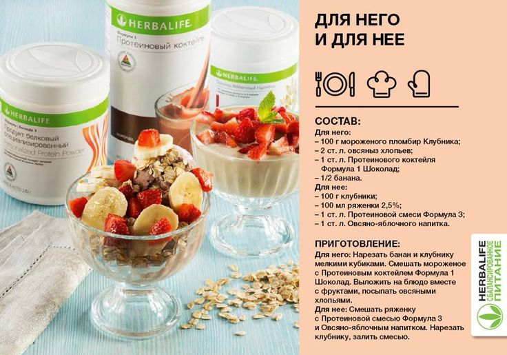 Сбалансированное питание Гербалайф. Сайт независимого партнера Herbalife   Купить Гербалайф