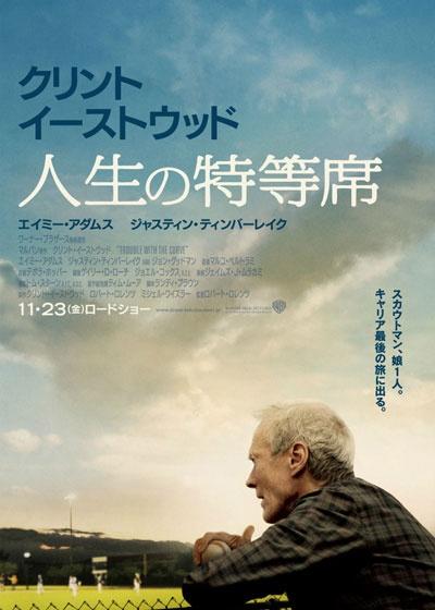 映画『人生の特等席』  TROUBLE WITH THE CURVE  (C) 2012 WARNER BROS. ENTERTAINMENT INC.