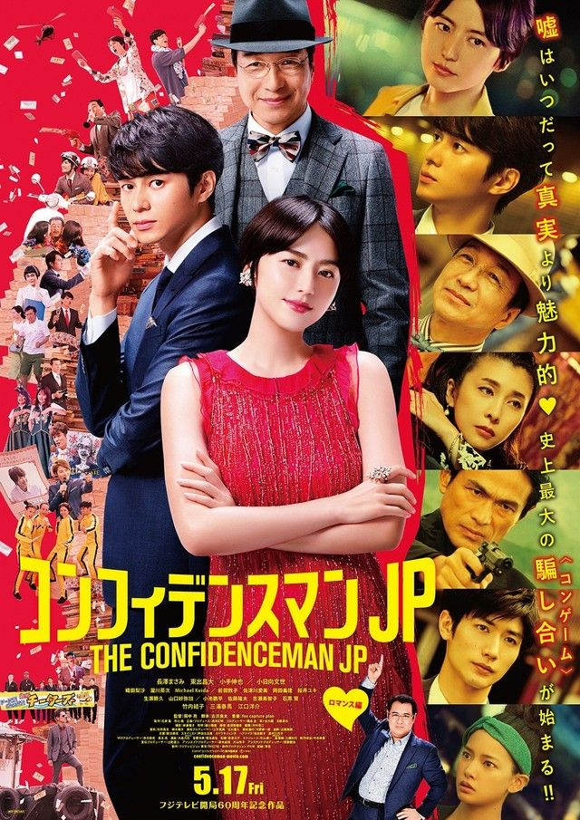 The Confidence Man JP The Movie (コンフィデンスマンJP the movie