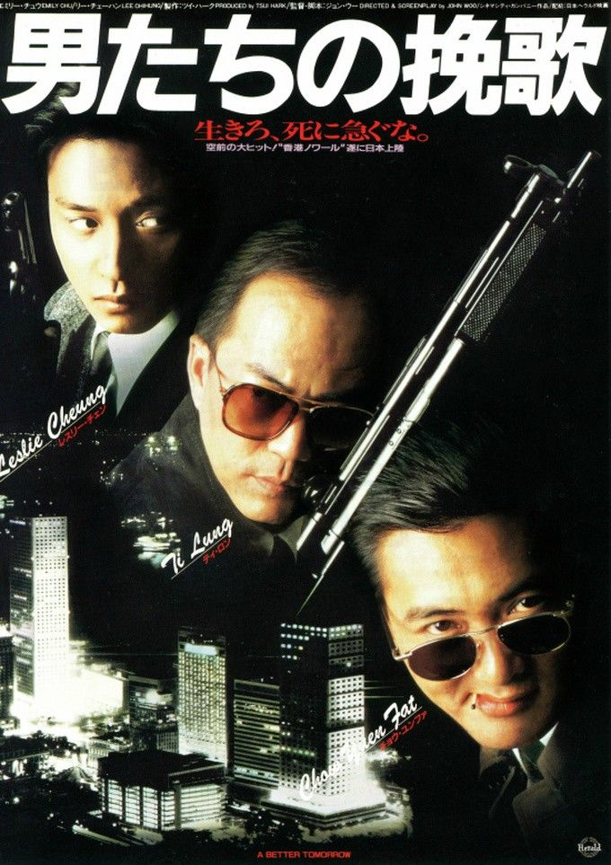 英雄本色 (A Better Tomorrow) (1987)