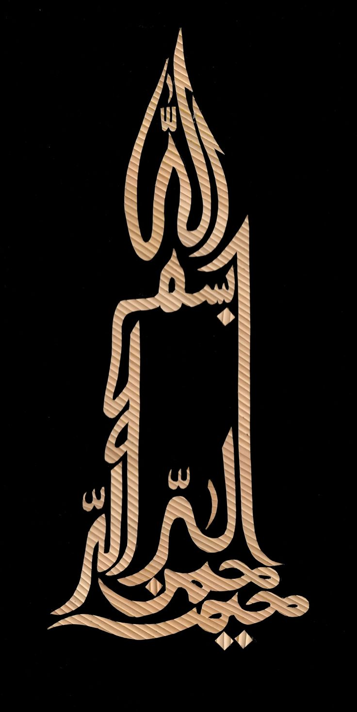 CandlelitScript Subject: Islamic Calligraphy Art Paint Material: Wood Chips on Velvet Cloth Base Material: Wood Board Size: 7 in. wide and 13 in. tall (18 cms X 33 cms). Age: Modern Handmade Art C…