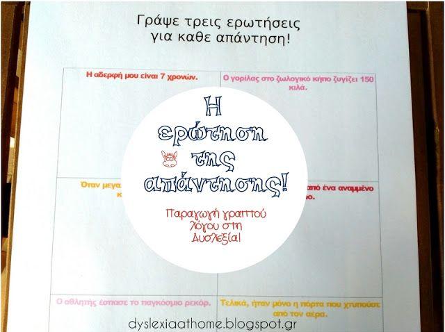 Η ερώτηση της απάντησης! Άσκηση γραπτού λόγου στη Δυσλεξία