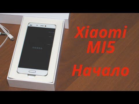 Xiaomi Mi5. Часть 1. Распаковка.