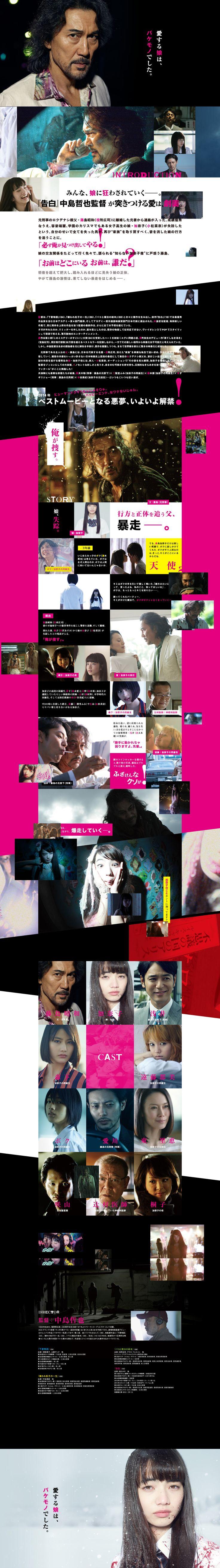 映画『渇き。』-story page #グリッドレイアウト #ダイナミックな配置 #ビビッドカラー #映画 #渇き。 #パララックス #文字のアニメーション