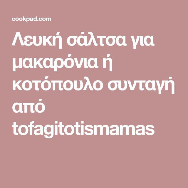 Λευκή σάλτσα για μακαρόνια ή κοτόπουλο συνταγή από tofagitotismamas