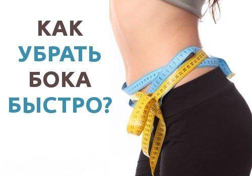 2749438_2_yprajneniya_chtobi_ybrat_boka (500x350, 24Kb)