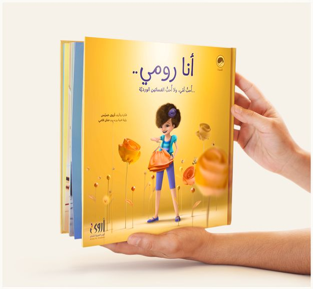 Best Children S Book Cover Design : Best images about children books inspirations on