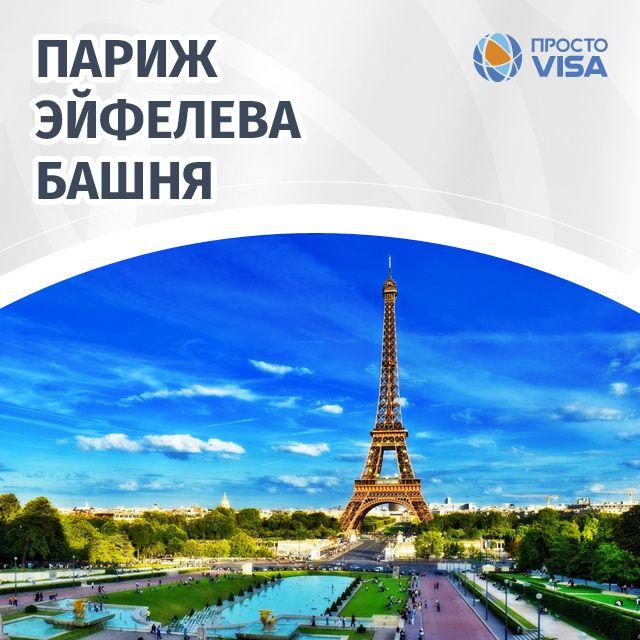 ПАРИЖ ЭЙФЕЛЕВА  БАШНЯ  Эйфелева башня – находится напротив Йенского моста на Марсовом поле через реку Сена. Башня  является самой удивительной достопримечательностью символом Франции и есть самой посещаемой в мире.  #prostovisa #простовиза #топ10париж #Франция #Париж #парижчтопосмотреть #достопримечательностипарижа #визавфранцию #французскаявиза #эйфелевабашня