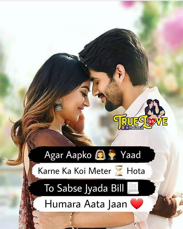 Pin By Zaynu On Love Line Romantic Quotes Friends Quotes Funny English Quotes