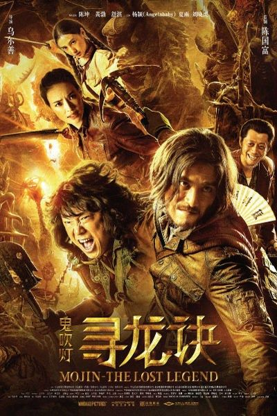Mojin - The Lost Legend (Ma thổi đèn - Tầm long quyết) [2016] <3 Can't get enough of #ChenKun, Can't get enough of chemistry between him and #ShuQi