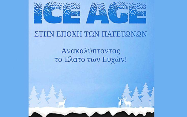 Χριστούγεννα στον «Ελληνικό Κόσμο»!