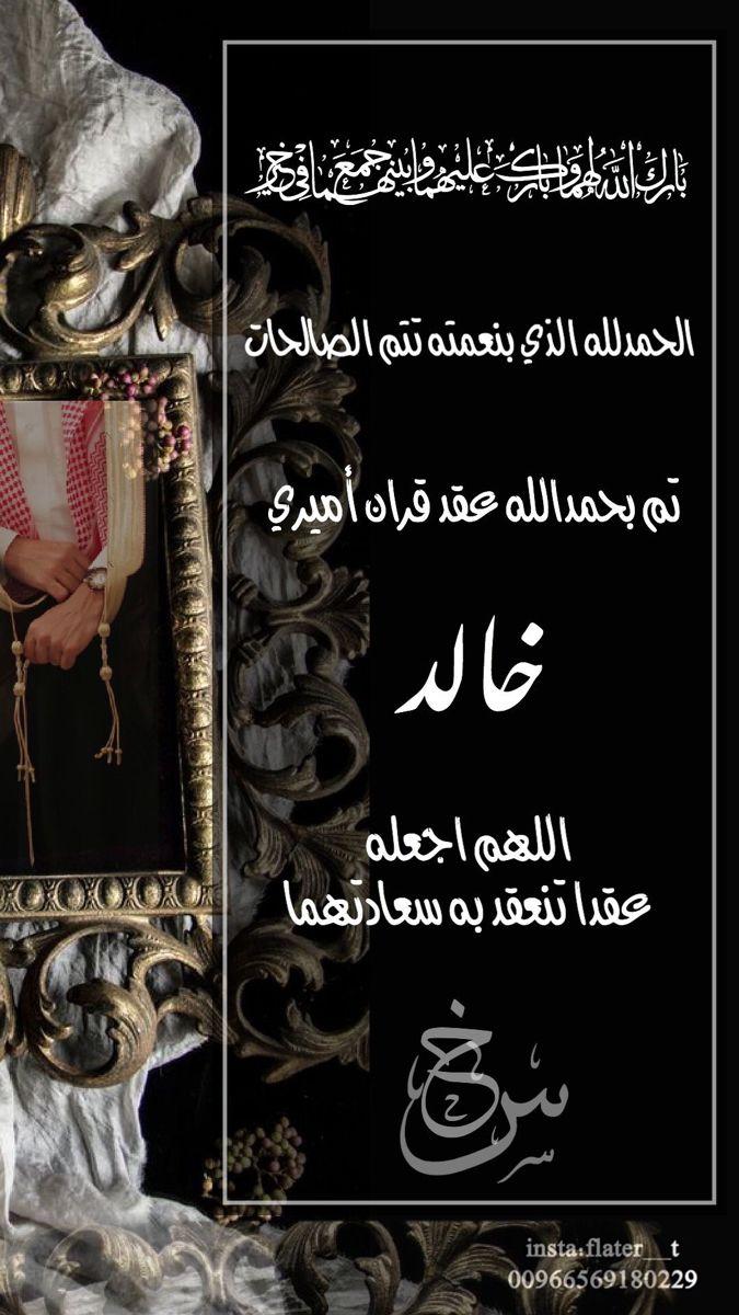 زواج زفاف خطوبة ملكة فرح عروس معرس Floral Cards Design Egypt Art Gold Poster