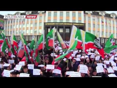 Масштабный митинг в поддержку Рамзана Кадырова проходит в Грозном - http://russiatoday.eu/masshtabnyj-miting-v-podderzhku-ramzana-kadyrova-prohodit-v-groznom/                              Видео: RuptlyТысячи студентов и сотрудников Чеченского университета в Грозном приняли участие в митинге в поддержку Рамзана Кадыр