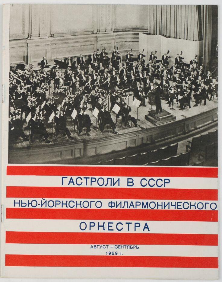 1959 Aug 22 / Tour / Bernstein...