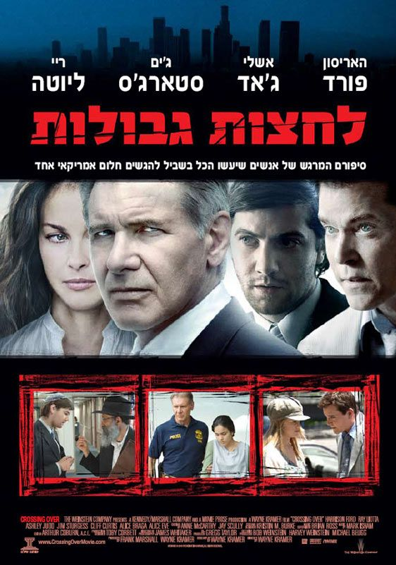 Crossing Over  Cast: Harrison Ford, Ashley Judd, Ray Liotta, Alicia Braga, Alice Eve, Jim Sturgess