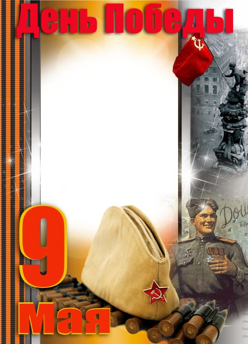 Футаж для видеомонтажа 9 мая - День Победы! Все рамки к празднику на - http://www.vidiko.ru