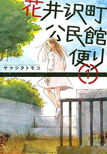 Amazon.co.jp  花井沢町公民館便り(1) (アフタヌーンKC)  ヤマシタ トモコ  講談社  本  コミック