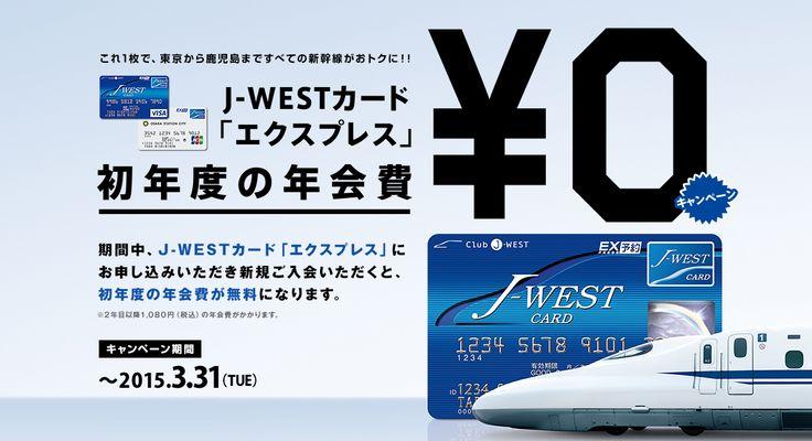 これ1枚で、東京から鹿児島まですべての新幹線がおトクに!! J-WESTカード「エクスプレス」初年度の年会費無料キャンペーン 期間中、J-WESTカード「エクスプレス」にお申し込みいただき新規ご入会いただくと、初年度の年会費が無料になります。※2年目以降1,080円(税込)の年会費がかかります。 キャンペーン期間:~2015年3月31日(火)