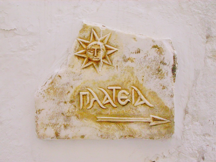 """Plateia"" (square of the village Pyrgos)  The village is known for the sculpture  of  stone and marble,Tinos Island"