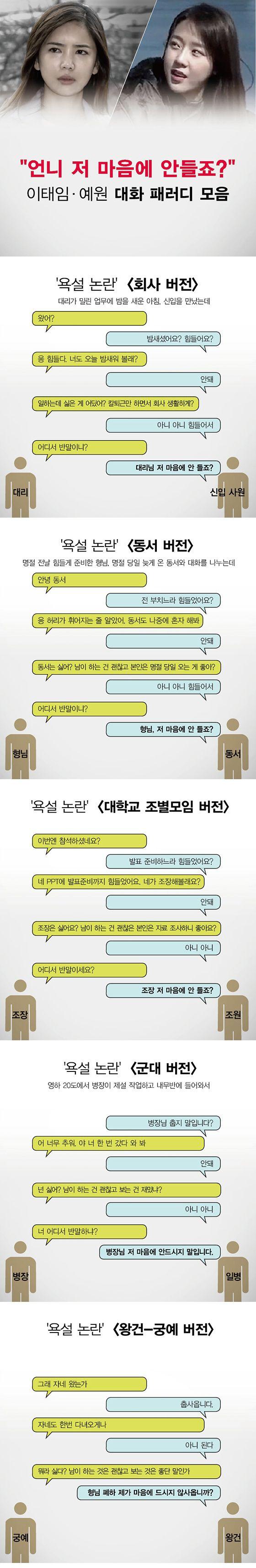 '이태임-예원 패러디' 확산! '회사'부터 '시댁 버전'까지