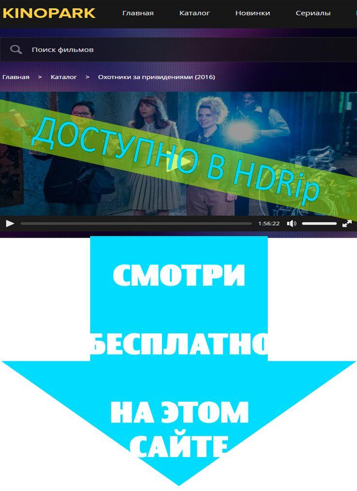 охотники за привидениями актеры и роли Фильм доступен к просмотру на сайте http://kinopark1.tumblr.com