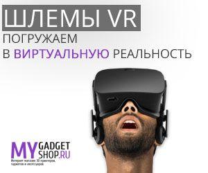 Шлем VR. Шлем виртуальной реальности. Очки виртуальной реальности. VR очки. Магазин гаджетов