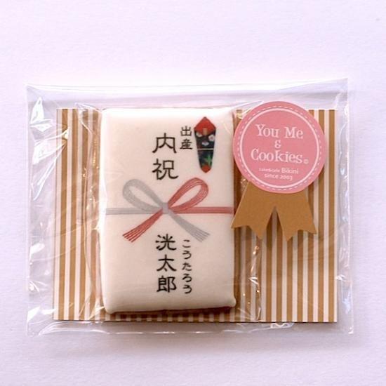 のしのクッキー(出産・内祝い用 - Google 検索