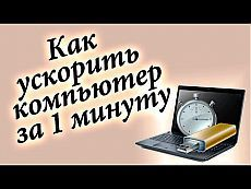 Как ускорить компьютер ОС Windows 7, 8, Vista. Быстрый и простой способ. Chironova.ru - YouTube