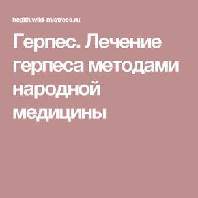 Герпес. Лечение герпеса методами народной медицины