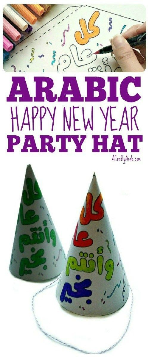 a crafty arab arabic happy new year 2018 party hat printable kul am wa antum bikhair is an arabic greeting said to welcome in a new year