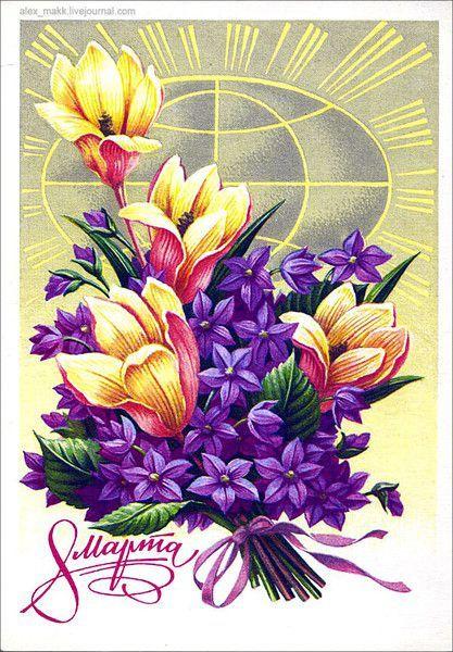 1977-Колесников-Мин.связи СССР. | открытки, поздравления | Постила