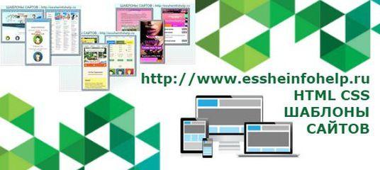 Адаптивный шаблон для сайта HTML5  8 универсальных на www.essheinfohelp.ru