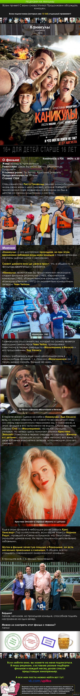 Рецензия на фильм «Каникулы» (Vacation) Как обычно, делюсь своим мнением о фильмах, которые недавно посмотрел