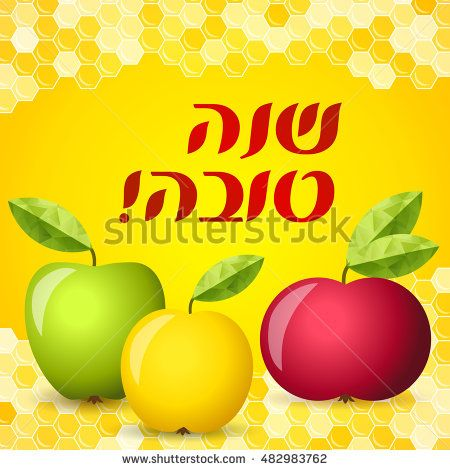 Green apple and honey, Rosh hashana greeting card - Jewish New Year. Greeting text Shana tova on Hebrew - Have a good sweet year. Green apple with leaf and honeycomb vector illustration.  #applehoney #roshashana2016