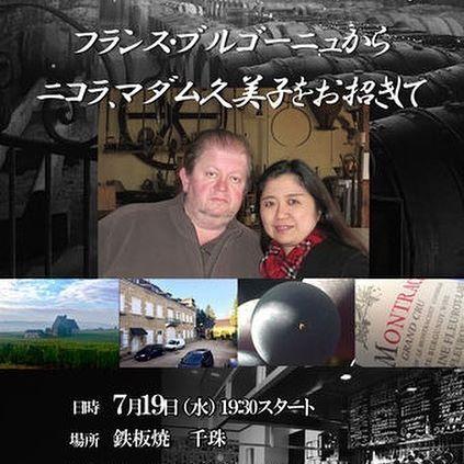 来月7月の19日(水曜)イベント決まりました✨ 本場Bourgogneからワイン生産者来日です! ワイン好きな方、興味がある方は是非♩ *ブルゴーニュ地方コート・ド・ボーヌ地区サントネー村に拠点をもつ老舗のドメーヌ『フルーロ・ラローズ』。 2003年に日本人の久美子さんが現当主ニコラと結婚し、ドメーヌの女将を務めてます。 *日本人で初めて世界最優秀ソムリエの栄冠に輝き、ワインスクールやレストラン経営などを行う他、講演やセミナー、コンサルティング、テレビ・ラジオ出演、執筆と幅広く活動を続けている田崎真也さん。 実は数年前からワインの輸入も手がけており、このワインは田崎さんご自身がセレクトされているワイナリーです! 輸入業は、ワインサロンやレストラン同様、「楽しんでいただく」ことをテーマに本当に美味しいものだけを少量ずつ仕入れているそう。 #千珠 #鉄板焼き千珠 #鉄板焼き #teppanyaki #立川駅 #tokyo #東京 #bisous #ワイン #wine #vin #ブルゴーニュ #bourgogne #フルーロラローズ #自然派ワイン #メーカーズディナー #ソムリエ…