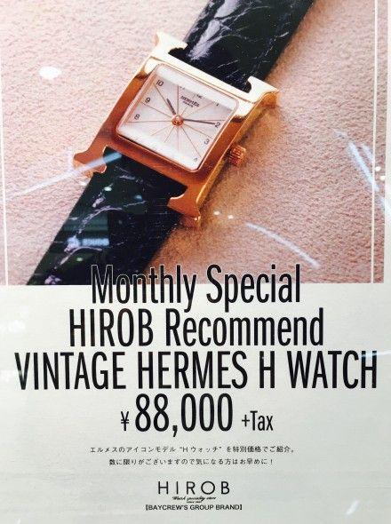 横浜ルミネ数量限定スペシャル プライス!! Vintage HERMES H Watch88000TAXご紹介致しますトリプルポイント開催中!!!