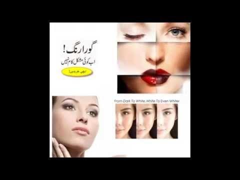 Gluta White Glutathione For Skin whitening pills in Pakistan Best skin whitening cream-ONLINE HERBAL STORE CONTACT US : 0334-6725725 | 0324-4562447