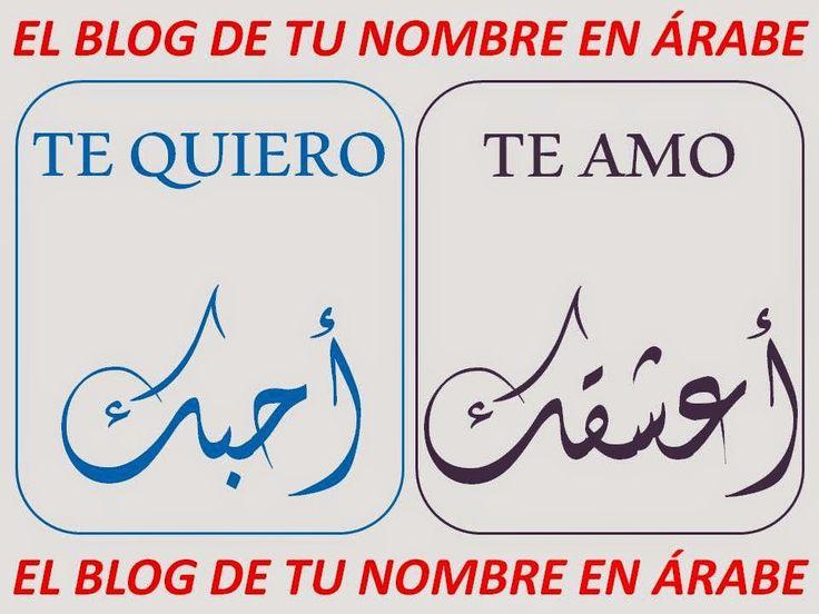 Palabras en arabe te quiero te amo para tatuaje